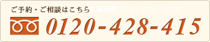 ご予約・ご相談はこちら 営業時間(平日)9:00~20:00 0120-428-425