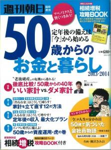 週間朝日増刊 50歳からのお金と暮らし2013-2014